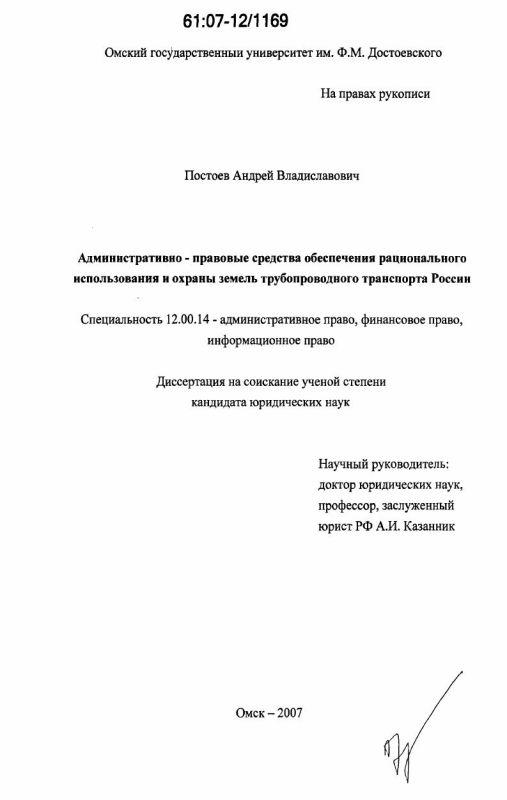 Титульный лист Административно-правовые средства обеспечения рационального использования и охраны земель трубопроводного транспорта России