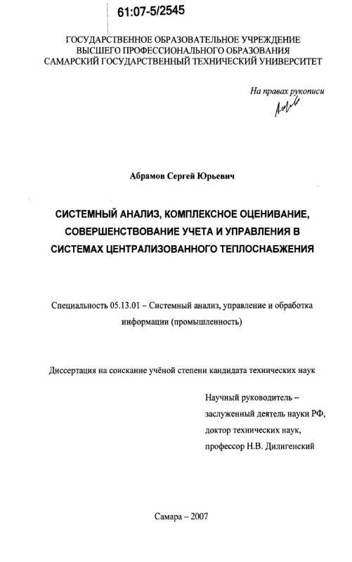 Титульный лист Системный анализ, комплексное оценивание, совершенствование учета и управления в системах централизованного теплоснабжения
