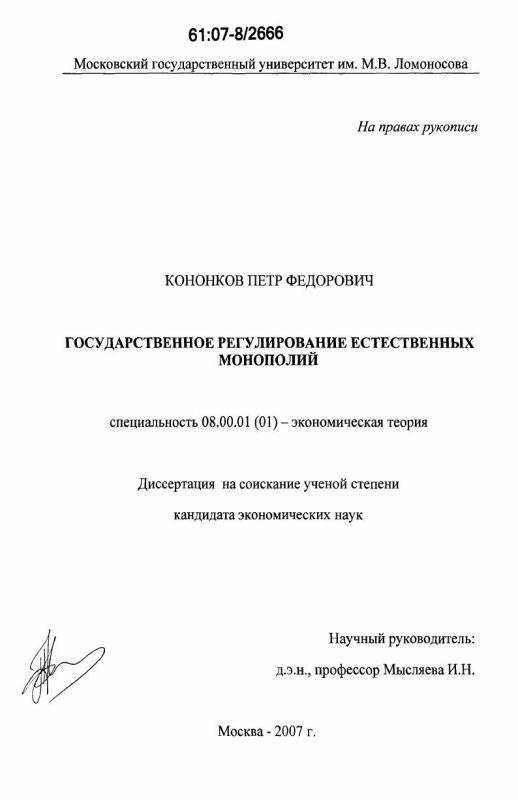 Титульный лист Государственное регулирование естественных монополий
