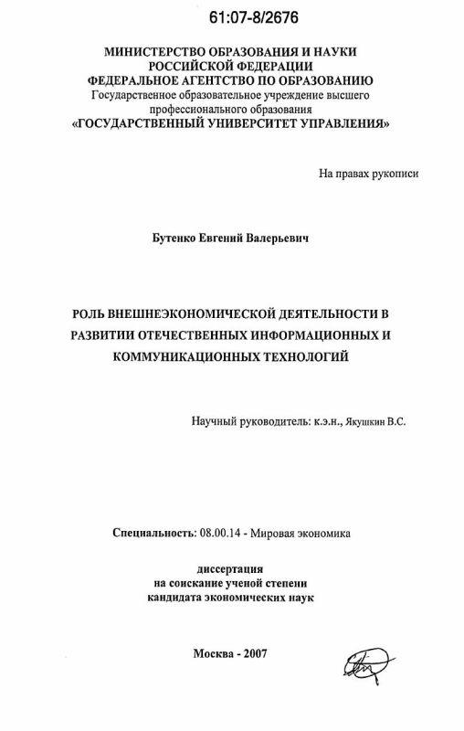 Титульный лист Роль внешнеэкономической деятельности в развитии отечественных информационных и коммуникационных технологий