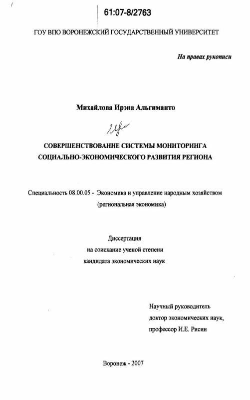 Титульный лист Совершенствование системы мониторинга социально-экономического развития региона