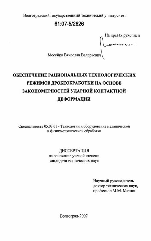 Титульный лист Обеспечение рациональных технологических режимов дробеобработки на основе закономерностей ударной контактной деформации