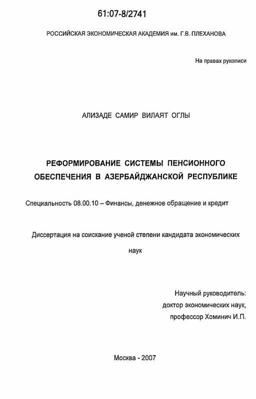 Титульный лист Реформирование системы пенсионного обеспечения в Азербайджанской Республике