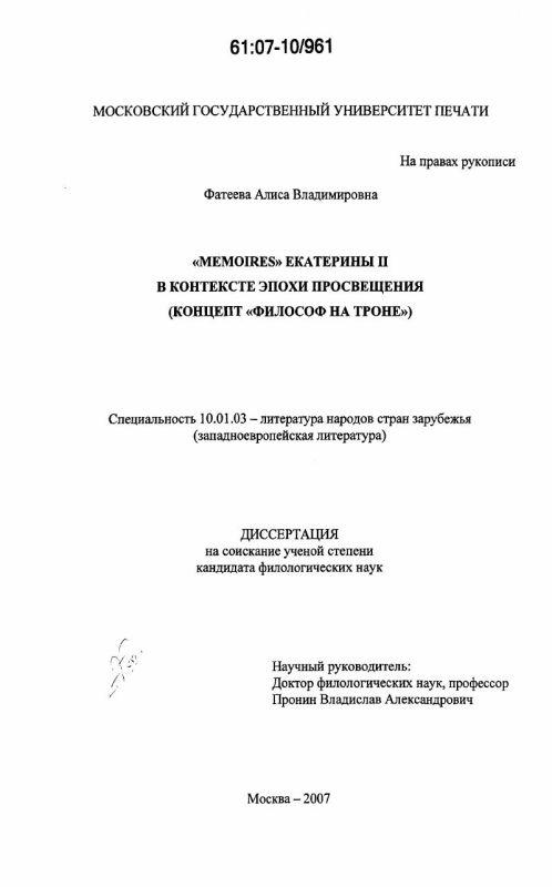 """Титульный лист """"Memoires"""" Екатерины II в контексте эпохи Просвещения : концепт """"Философ на троне"""""""