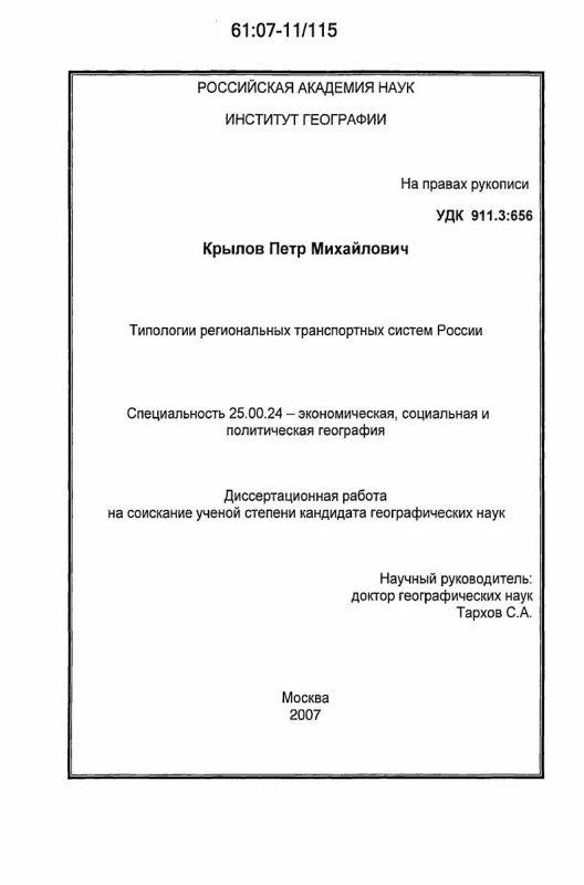 Титульный лист Типологии региональных транспортных систем России