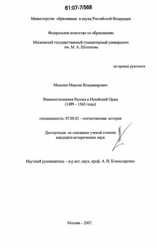 Титульный лист Взаимоотношения России и Ногайской Орды : 1489-1563 годы