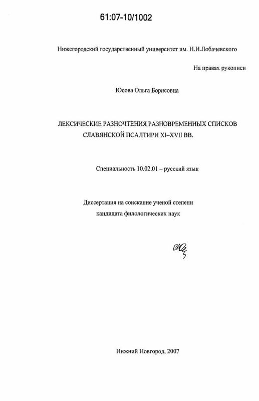 Титульный лист Лексические разночтения разновременных списков славянской псалтири XI - XVII вв.