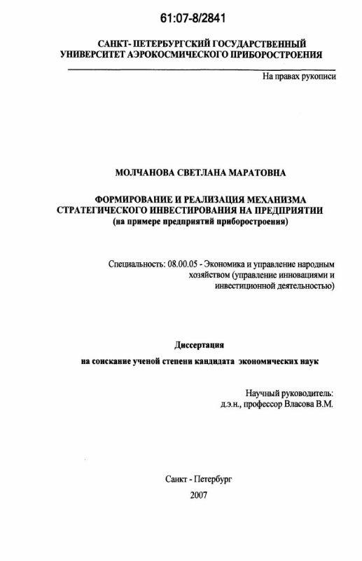 Титульный лист Формирование и реализация механизма стратегического инвестирования на предприятии : на примере предприятий приборостроения