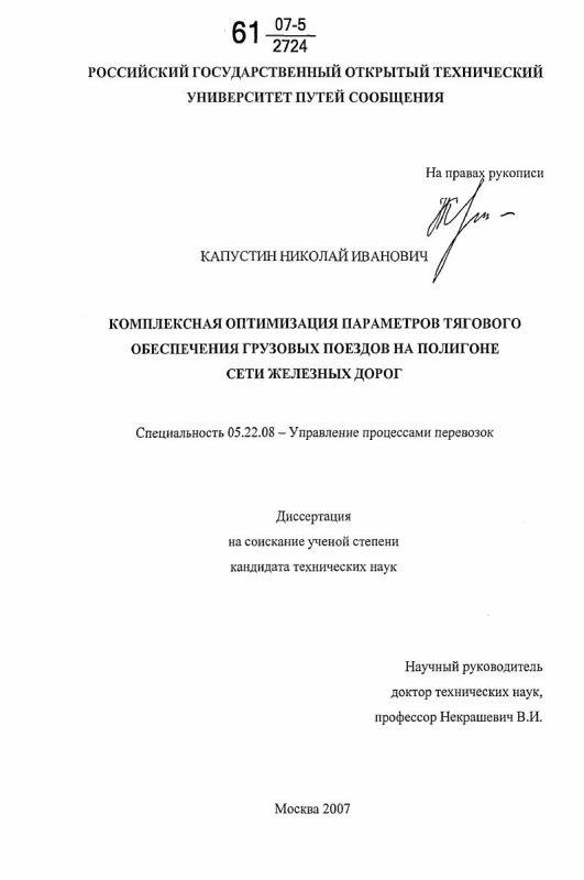 Титульный лист Комплексная оптимизация параметров тягового обеспечения грузовых поездов на полигоне сети железных дорог