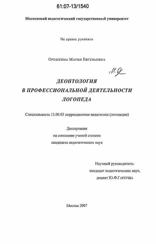 Титульный лист Деонтология в профессиональной деятельности логопеда