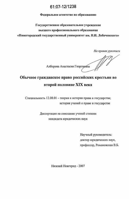 Титульный лист Обычное гражданское право российских крестьян во второй половине XIX века