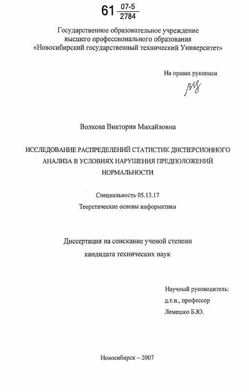 Титульный лист Исследование распределений статистик дисперсионного анализа в условиях нарушения предположений нормальности