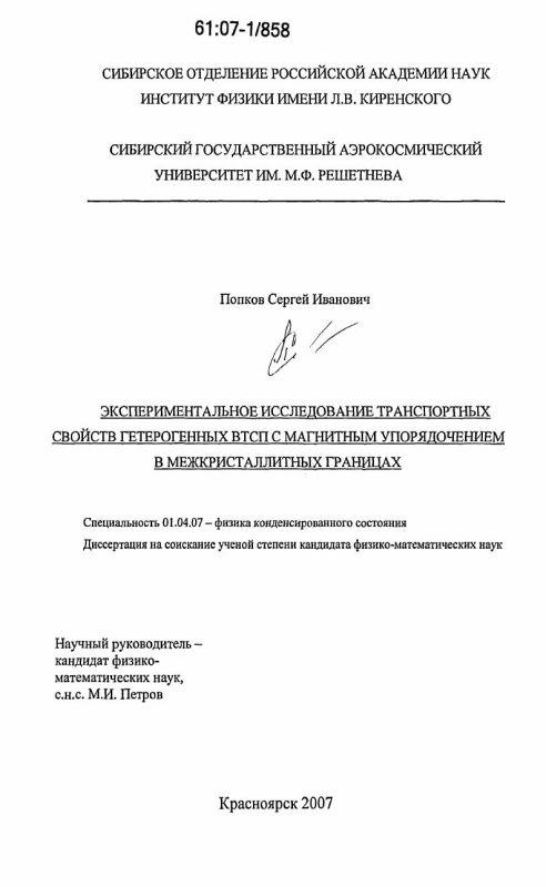 Титульный лист Экспериментальное исследование транспортных свойств гетерогенных ВТСП с магнитным упорядочением в межкристаллитных границах