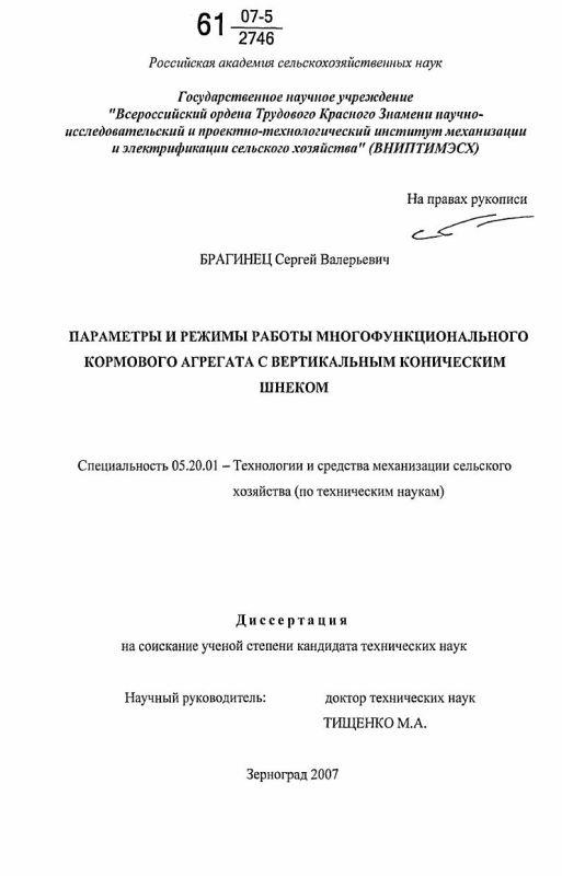 Титульный лист Параметры и режимы работы многофункционального кормового агрегата с вертикальным коническим шнеком