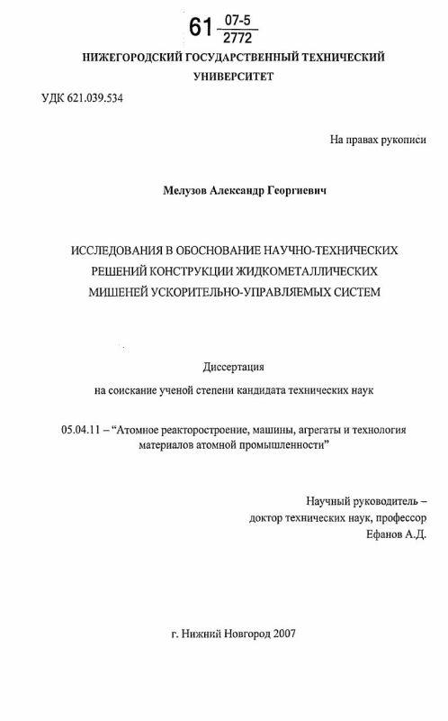 Титульный лист Исследования в обоснование научно-технических решений конструкции жидкометаллических мишеней ускорительно-управляемых систем
