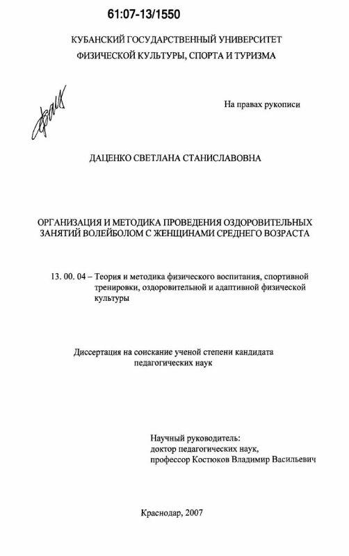 Титульный лист Организация и методика проведения оздоровительных занятий волейболом с женщинами среднего возраста