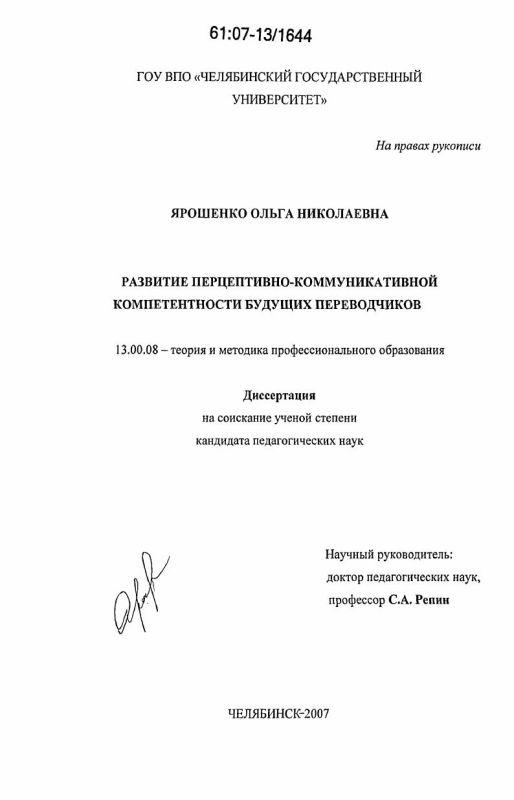 Титульный лист Развитие перцептивно-коммуникативной компетентности будущих переводчиков