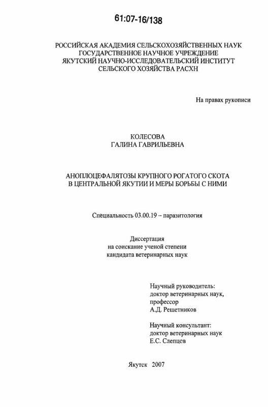 Титульный лист Аноплоцефалятозы крупного рогатого скота в Центральной Якутии и меры борьбы с ними