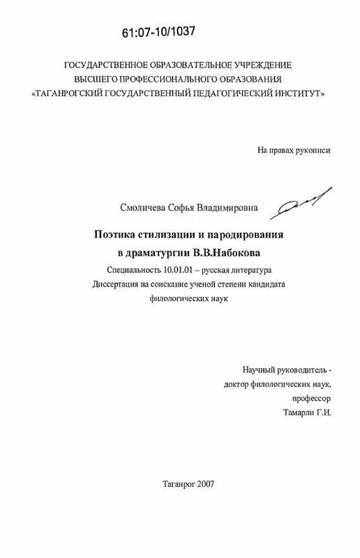 Титульный лист Поэтика стилизации и пародирования в драматургии В.В. Набокова