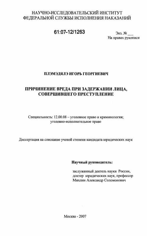 Титульный лист Причинение вреда при задержании лица, совершившего преступление