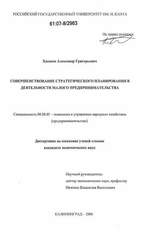 Титульный лист Совершенствование стратегического планирования в деятельности малого предпринимательства