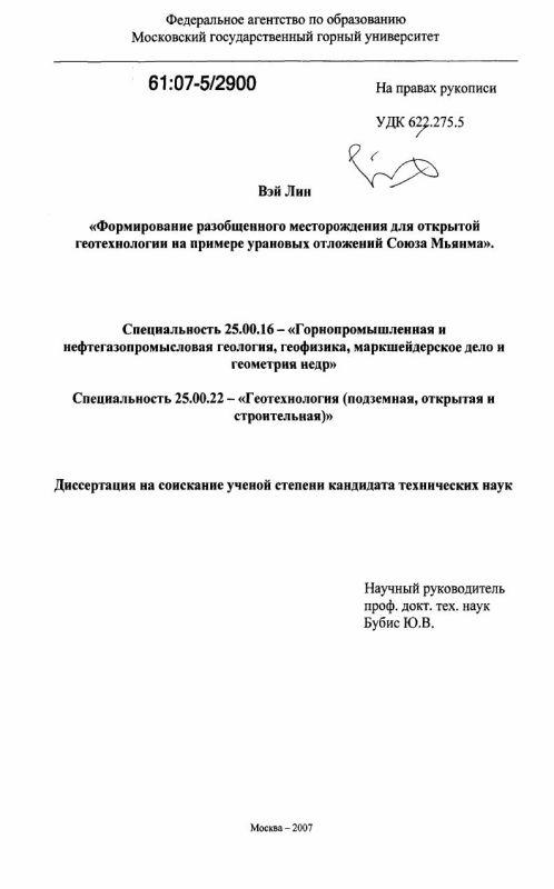 Титульный лист Формирование разобщенного месторождения для открытой геотехнологии на примере урановых отложений Союза Мьянма