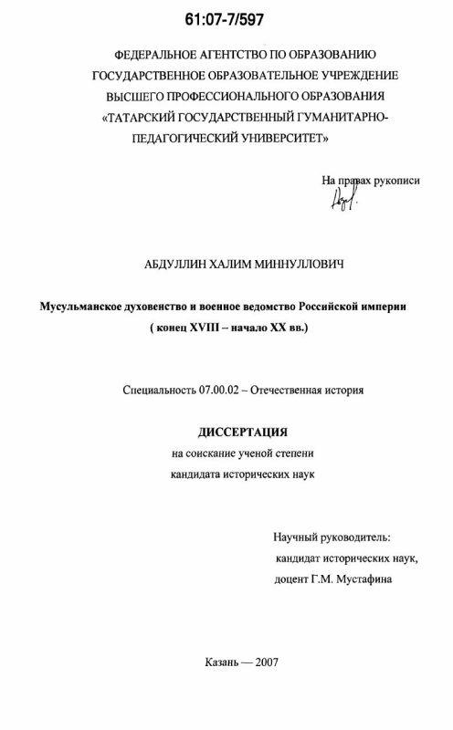 Титульный лист Мусульманское духовенство и военное ведомство Российской империи : конец XVIII-начало XX вв.