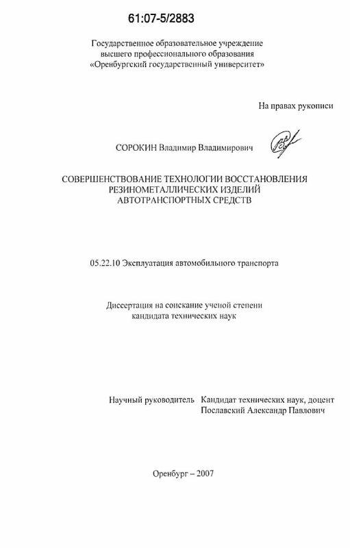Титульный лист Совершенствование технологии восстановления резинометаллических изделий автотранспортных средств