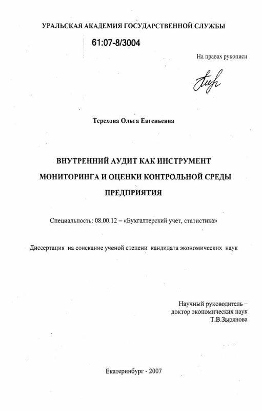 Титульный лист Внутренний аудит как инструмент мониторинга и оценки контрольной среды предприятия