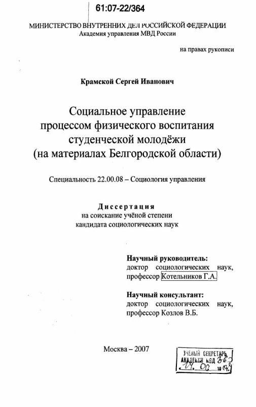 Титульный лист Социальное управление процессом физического воспитания студенческой молодежи : на материалах Белгородской области