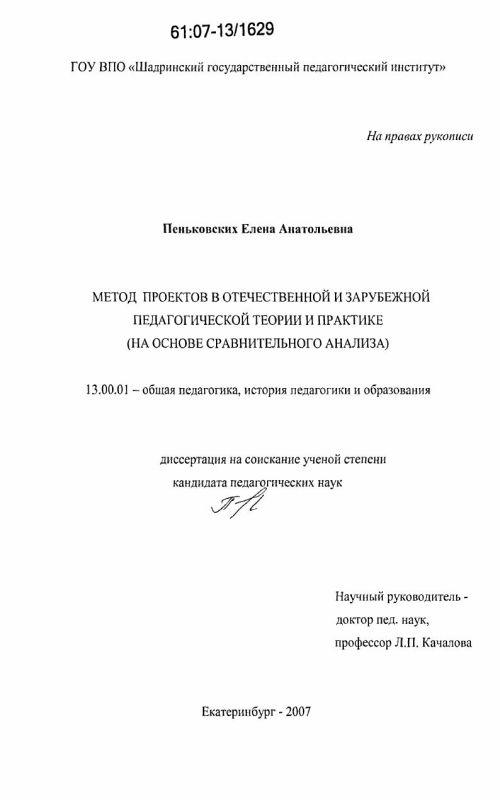 Титульный лист Метод проектов в отечественной и зарубежной педагогической теории и практике : на основе сравнительного анализа