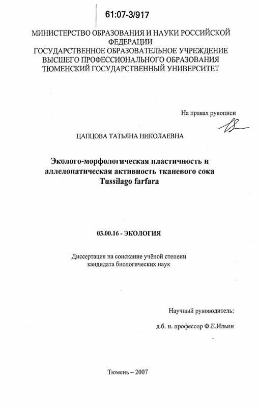 Титульный лист Эколого-морфологическая пластичность и аллелопатическая активность тканевого сока Tussilago farfara