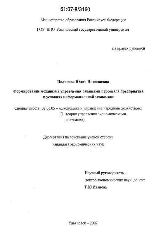 Титульный лист Формирование механизма управления знаниями персонала предприятия в условиях информационной экономики