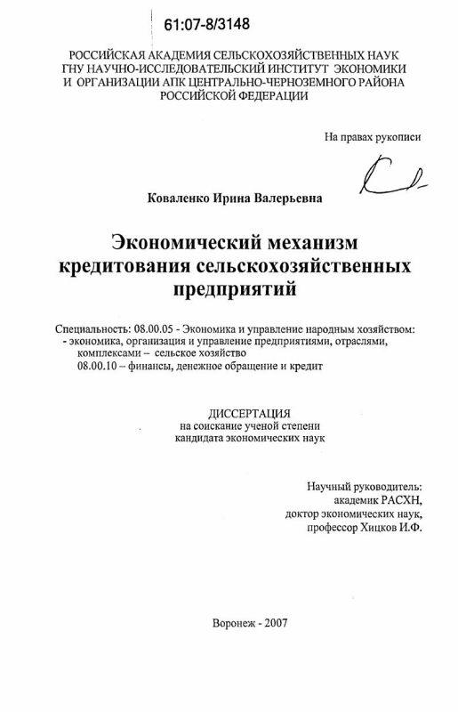 Титульный лист Экономический механизм кредитования сельскохозяйственных предприятий