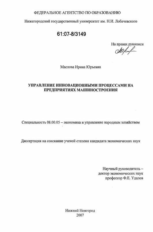 Титульный лист Управление инновационными процессами на предприятиях машиностроения