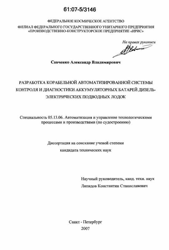 Титульный лист Разработка корабельной автоматизированной системы контроля и диагностики аккумуляторных батарей дизель-электрических подводных лодок