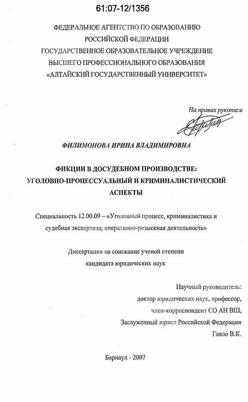 Титульный лист Фикции в досудебном производстве : уголовно-процессуальный и криминалистический аспекты