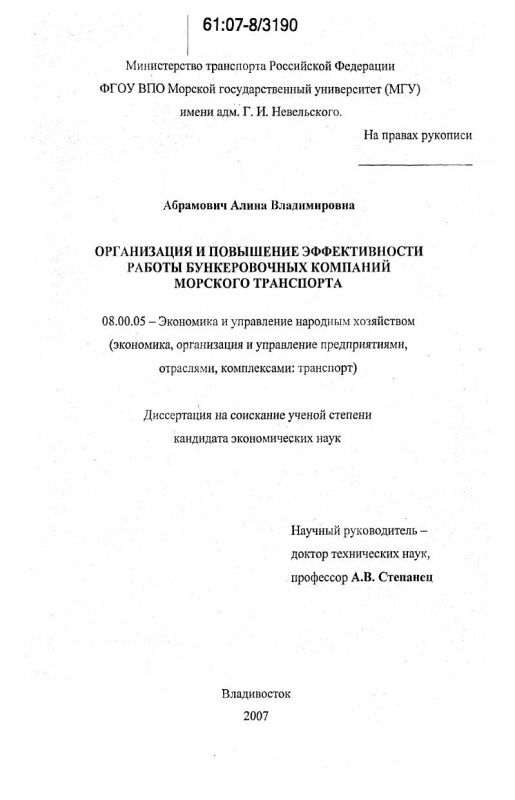 Титульный лист Организация и повышение эффективности работы бункеровочных компаний морского транспорта
