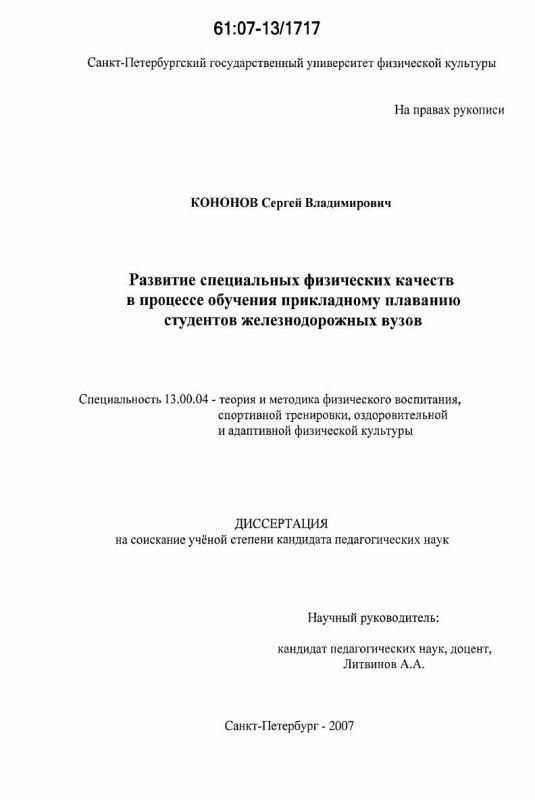 Титульный лист Развитие специальных физических качеств в процессе обучения прикладному плаванию студентов железнодорожных вузов