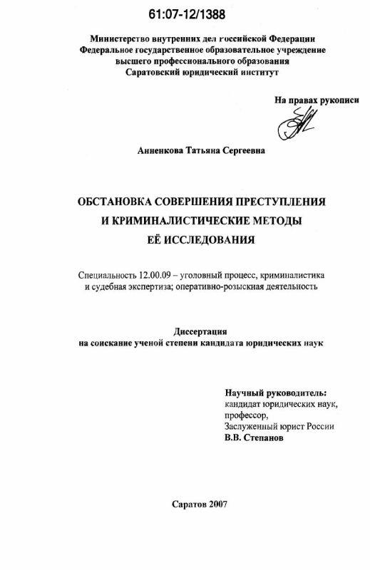 Титульный лист Обстановка совершения преступления и криминалистические методы её исследования