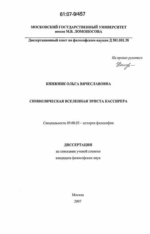 Титульный лист Символическая вселенная Эрнста Кассирера