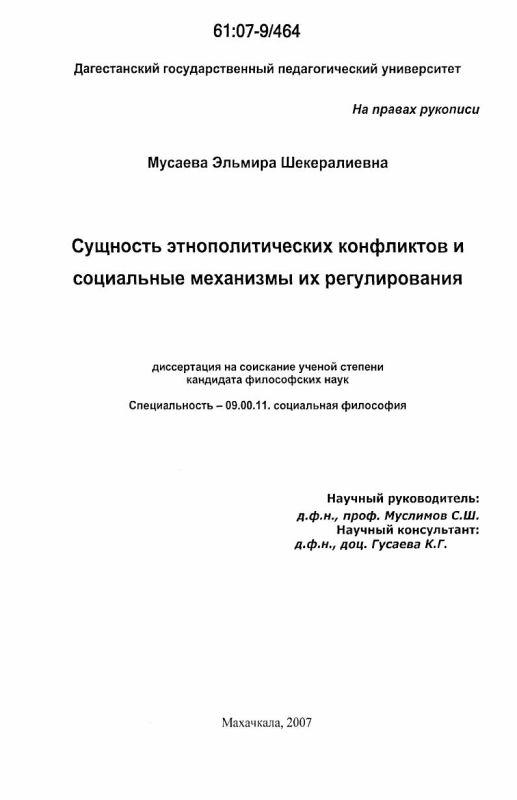 Титульный лист Сущность этнополитических конфликтов и социальные механизмы их регулирования