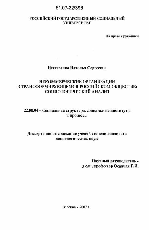 Титульный лист Некоммерческие организации в трансформирующемся российском обществе: социологический анализ