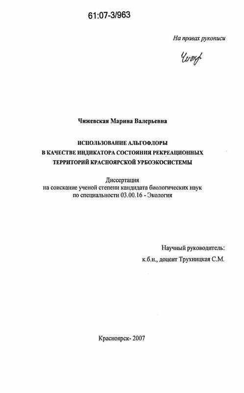 Титульный лист Использование альгофлоры в качестве индикатора состояния рекреационных территорий Красноярской урбоэкосистемы