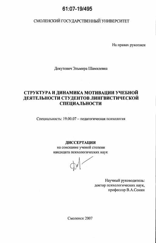 Титульный лист Структура и динамика мотивации учебной деятельности студентов лингвистической специальности