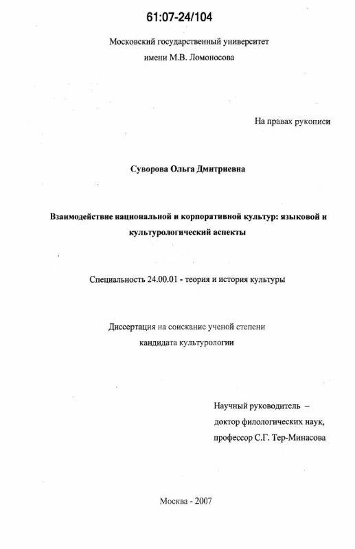 Титульный лист Взаимодействие национальной и корпоративной культур: языковой и культурологический аспекты