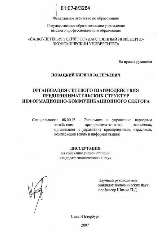 Титульный лист Организация сетевого взаимодействия предпринимательских структур информационно-коммуникационного сектора