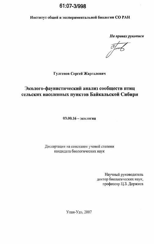 Титульный лист Эколого-фаунистический анализ сообществ птиц сельских населённых пунктов Байкальской Сибири