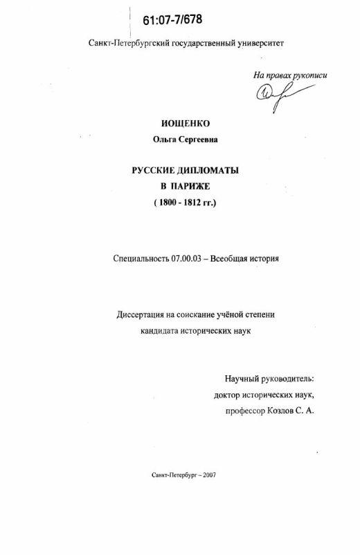 Титульный лист Русские дипломаты в Париже : 1800-1812 гг.