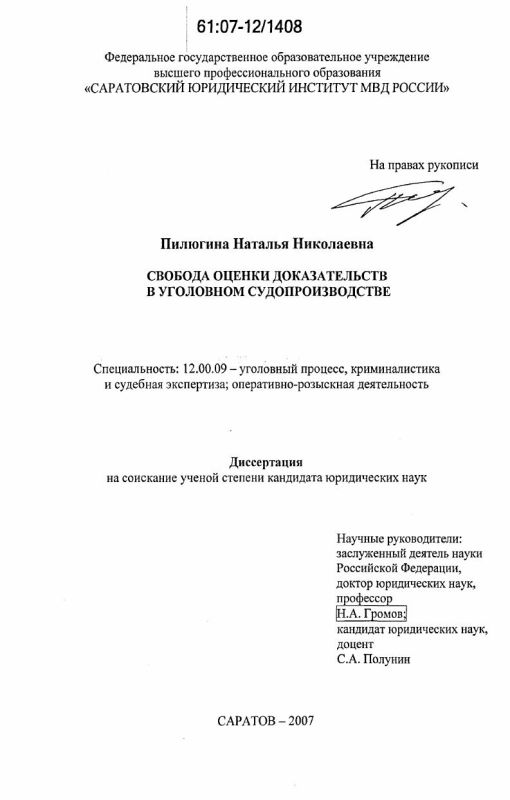 Титульный лист Свобода оценки доказательств в уголовном судопроизводстве
